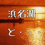 静岡県の浜名湖とWordPressとwelcart