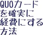 quocard2