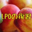 LPOの復習