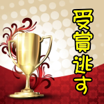 ネットショップ大賞2016グランプリ受賞を逃す
