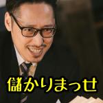 ただで仕入れたモノを5万円で売る。