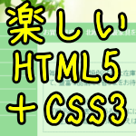 HTML5+CSS3楽しい