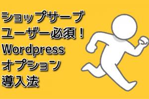 ショップサーブ・ワードプレス導入