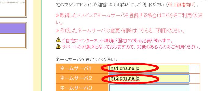 DNSの変更2
