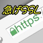 常時SSL化(https://)進めていますか?
