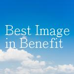 商品のメイン写真にはベネフィットのベストポイント・イメージを