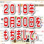 9月30日Eストアー「park.jp終了」の裏事情!?と通販サイトの二極化