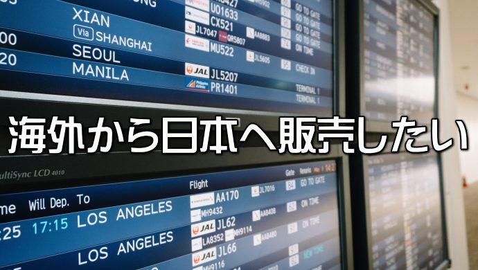 海外から日本に販売したい