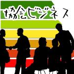 「個人事業主」「株式会社」以外に「一般社団法人○○協会」という選択