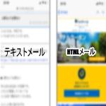 メルマガは無料販促の定番、しかもHTMLメールが基本!もちろん0円で。