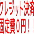 固定費0円