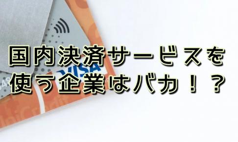 クレジット固定費0円