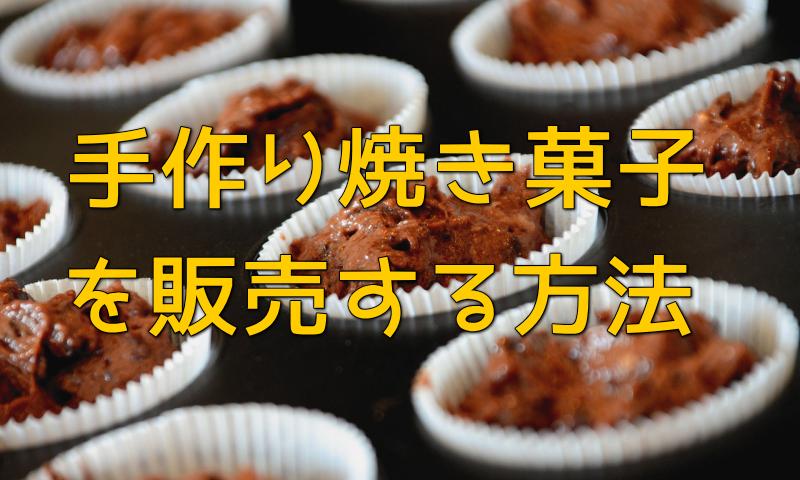 焼き菓子を販売する方法