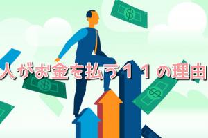 人がお金を使う11の理由