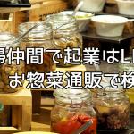 主婦仲間で起業(お惣菜)