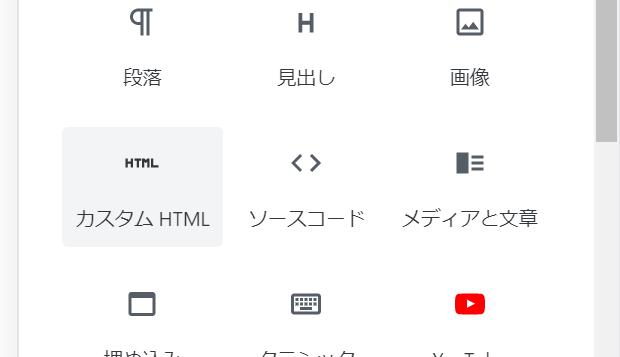カスタムHTML