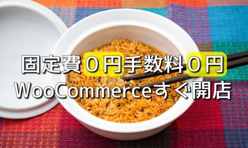 WooCommerceで0円開店