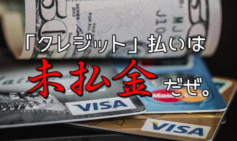 クレジット払い引き落としの仕訳