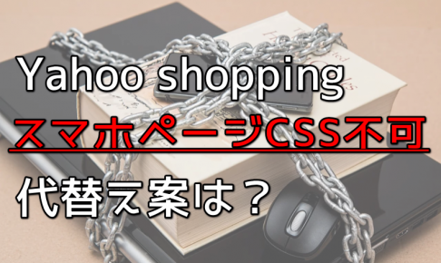 スマホ商品ページのCSS