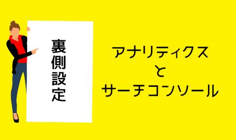 アナリティクス・サーチコンソール