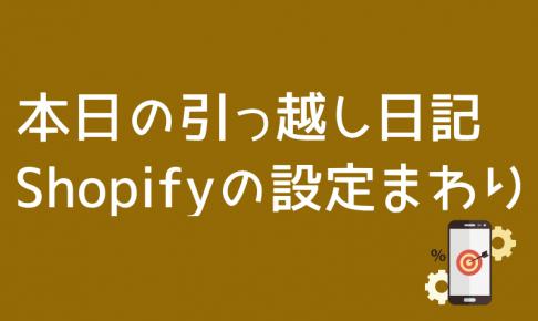 shopifyの設定
