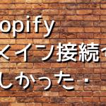 shopifyドメイン接続