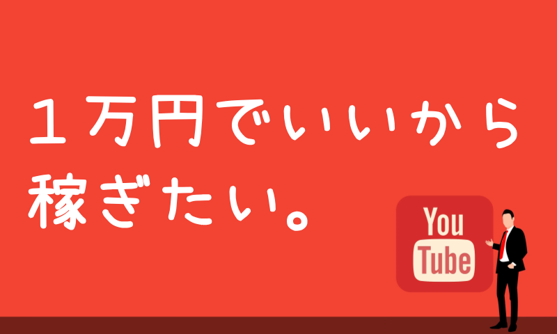 youtuberで1万円稼ぐには