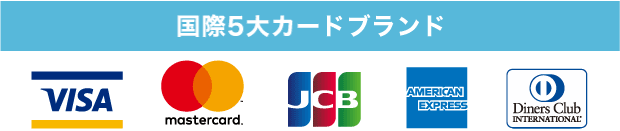 国際5大カードプランド(VISA,Mastercard,JCB,AMERICAN EXPRESS,Diners Club)のロゴ