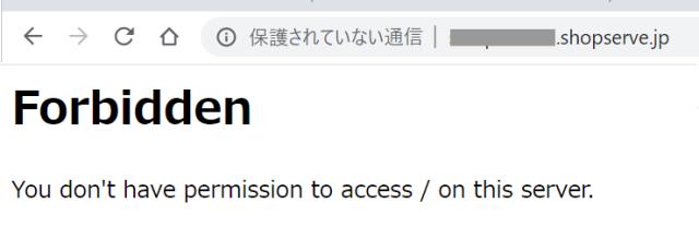 アクセス拒否