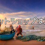 ネットショップは漁(売れる販売ページ)