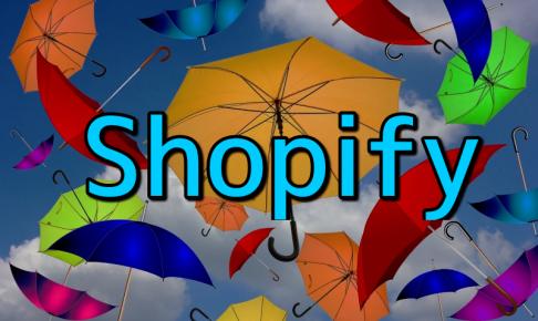 shopify雑感
