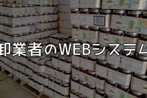 卸業者のWEBシステム