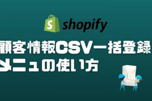 Shopify顧客情報一括登録とメニュー
