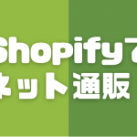 shopify引っ越し日記