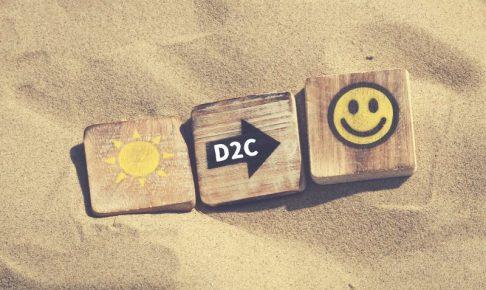 D2Cコンサルタント