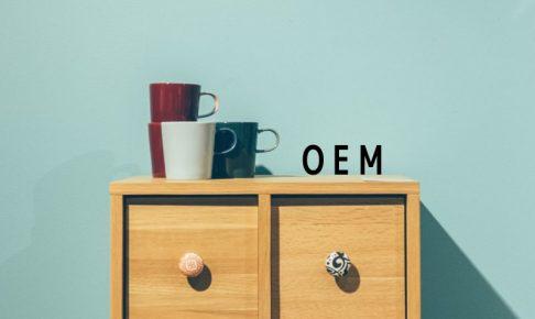 OEMは8ステップ