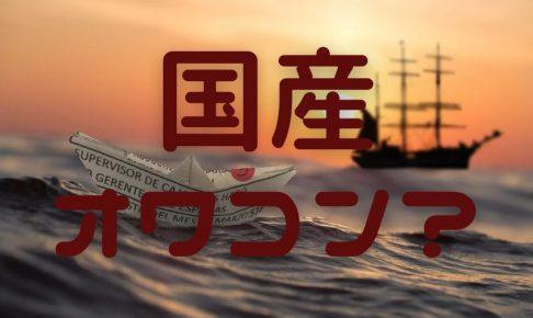 shopify上陸で国産システムオワコン!?