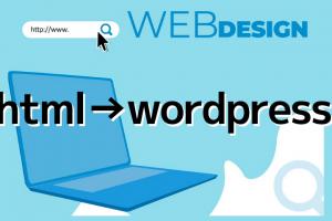 HTML、wordpress入れ替え