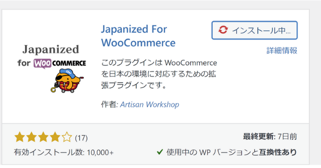 WOO日本環境対応
