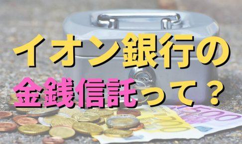 イオン銀行の金銭信託