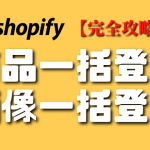 shopify商品の一括登録