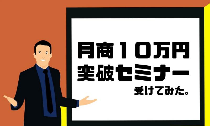 月商10万円突破セミナーを受けてみた