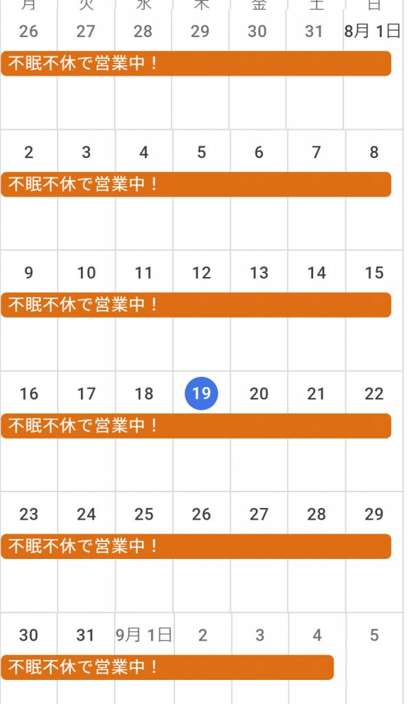 営業中カレンダー