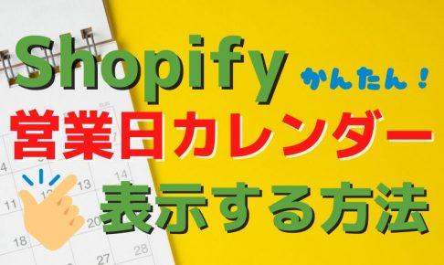 Shopifyに営業日カレンダーを表示させる方法