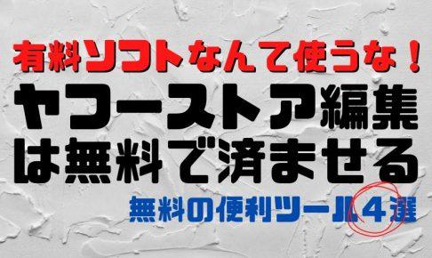 ヤフーストア無料編集ソフト4選