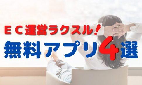 ECサイト運営者にオススメの無料アプリ