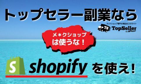 トップセラーやるならshopify