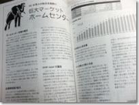 ザ・バイヤー記事3