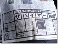 バイヤーの新聞広告