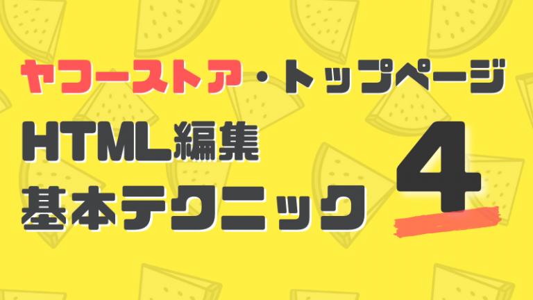 ヤフーストアトップページHTML編集
